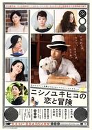 Nishino Yukihiko no Koi to Boken (ニシノユキヒコの恋と冒険)