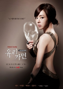 Glass Mask - Poster / Capa / Cartaz - Oficial 1