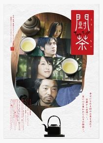 Tea Fight - Poster / Capa / Cartaz - Oficial 6