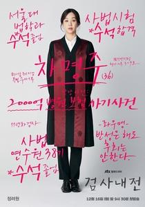 Diary of a Prosecutor - Poster / Capa / Cartaz - Oficial 3