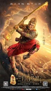 A Lenda do Rei Macaco 2 - Viagem ao Oeste - Poster / Capa / Cartaz - Oficial 5