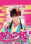 Anmitsu Hime 2 (あんみつ姫2)