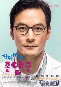 Go Away Mr. Tumor - Poster / Capa / Cartaz - Oficial 10
