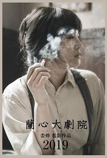 Saturday Fiction - Poster / Capa / Cartaz - Oficial 1