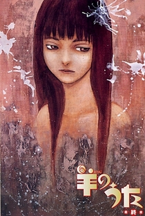 Hitsuji no Uta - Poster / Capa / Cartaz - Oficial 5