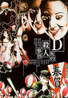 The D-Slope Murder Case (D-Zaka no satsujin jiken )