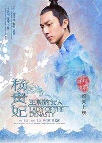 Lady of the Dynasty - Poster / Capa / Cartaz - Oficial 12