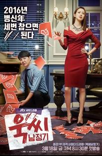 Ms. Temper & Nam Jung-Gi - Poster / Capa / Cartaz - Oficial 1