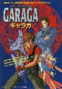 Hyper-Psychic Geo Garaga - Poster / Capa / Cartaz - Oficial 1