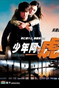 Star Runner - A Disputa Final - Poster / Capa / Cartaz - Oficial 1