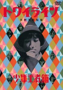 Twilight  - Poster / Capa / Cartaz - Oficial 1