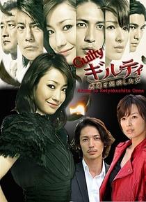 Guilty Akuma to Keiyakushita Onna - Poster / Capa / Cartaz - Oficial 6