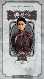 Battle of Changsha - Poster / Capa / Cartaz - Oficial 19