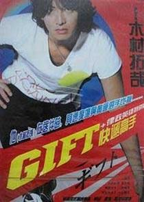 Gift - Poster / Capa / Cartaz - Oficial 3