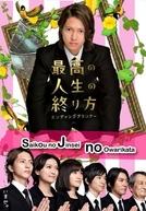 Saikou no Jinsei no Owarikata ~Ending Planner~ (Saikou No Jinsei No Owarikata)