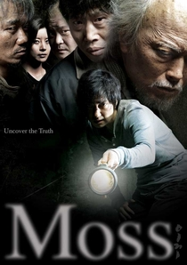 Moss - Poster / Capa / Cartaz - Oficial 6