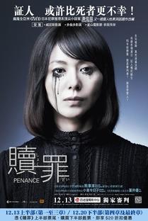 Shokuzai: Penitências - Poster / Capa / Cartaz - Oficial 6