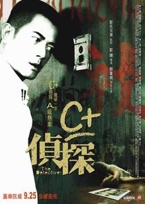 Assassino Sem Sombra  - Poster / Capa / Cartaz - Oficial 5