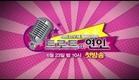 KBS 월화드라마 트로트의 연인(Lovers of Music) 1부 예고 (preview-1)