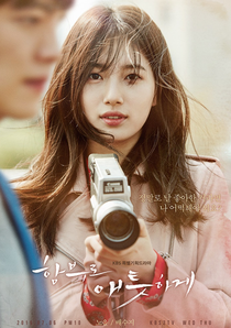 Uncontrollably Fond - Poster / Capa / Cartaz - Oficial 4
