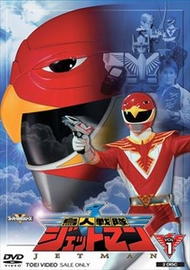 Choujin Sentai Jetman - Poster / Capa / Cartaz - Oficial 2