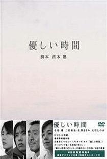 Yasashii Jikan - Poster / Capa / Cartaz - Oficial 5