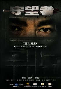 The Man Behind the Courtyard House - Poster / Capa / Cartaz - Oficial 2