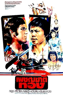 Fist of Fury Part Two - Poster / Capa / Cartaz - Oficial 3