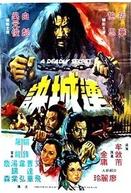 A Deadly Secret (Lian cheng jue)