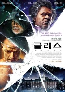 Vidro - Poster / Capa / Cartaz - Oficial 10