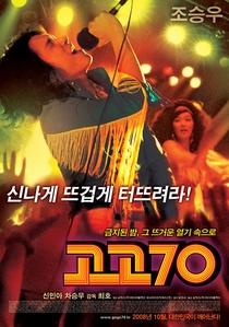 Go Go 70's - Poster / Capa / Cartaz - Oficial 2