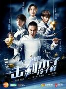 Attack it, Lightning! (Jin Ji Ba Shan Dian)