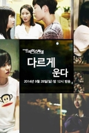 KBS Drama Special: We All Cry Differently (다르게 운다)