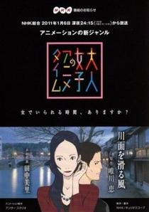 Otona Joshi no Anime Time - Poster / Capa / Cartaz - Oficial 1