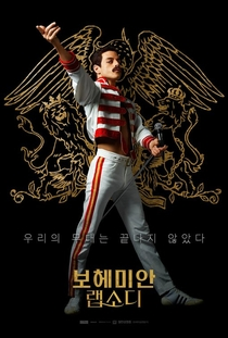 Bohemian Rhapsody - Poster / Capa / Cartaz - Oficial 11