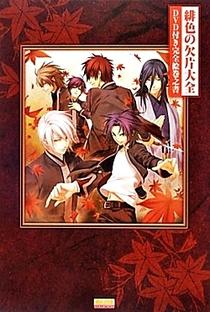 Hiiro no Kakera OVA - Poster / Capa / Cartaz - Oficial 1