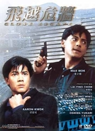 Close Escape (Fei yue wei qiang)