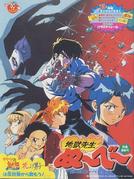 Jigoku Sensei Nube: Gozen 0 toki Nube Shisu ( 地獄先生ぬ~べ~ 午前0時ぬ~ぺ~死す!)