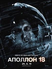 Apollo 18 - A Missão Proibida - Poster / Capa / Cartaz - Oficial 1