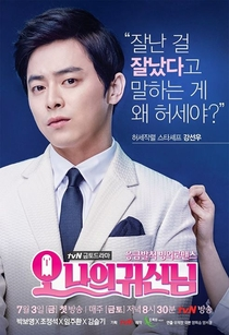Oh My Ghost - Poster / Capa / Cartaz - Oficial 4
