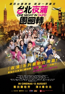 One Night in Taipei - Poster / Capa / Cartaz - Oficial 2