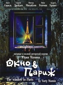 Salada Russa Em Paris - Poster / Capa / Cartaz - Oficial 3