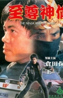 The Ninja and the Thief (Zhi Zun Shen Tou)