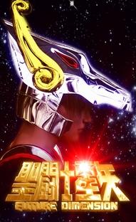 Saint Seiya Future Dimension - Poster / Capa / Cartaz - Oficial 4