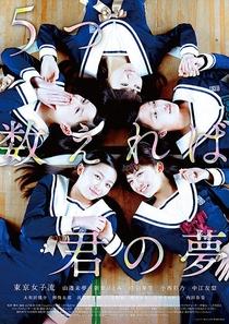 Itsutsu Kazoereba Kimi no Yume - Poster / Capa / Cartaz - Oficial 1