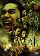 The Magic Crane (Xin xian he shen zhen)
