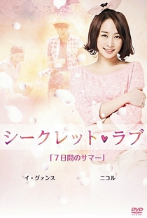 Secret Love - Poster / Capa / Cartaz - Oficial 10