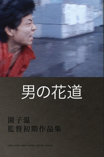 A Man's Flower Road - Poster / Capa / Cartaz - Oficial 1