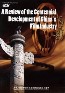 A Review of the Centennial Development of China's Film Industry - Poster / Capa / Cartaz - Oficial 2
