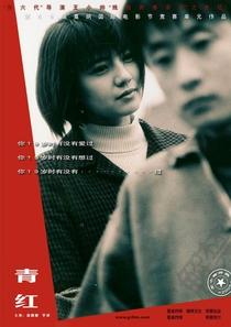 Sonhos com Xangai - Poster / Capa / Cartaz - Oficial 1